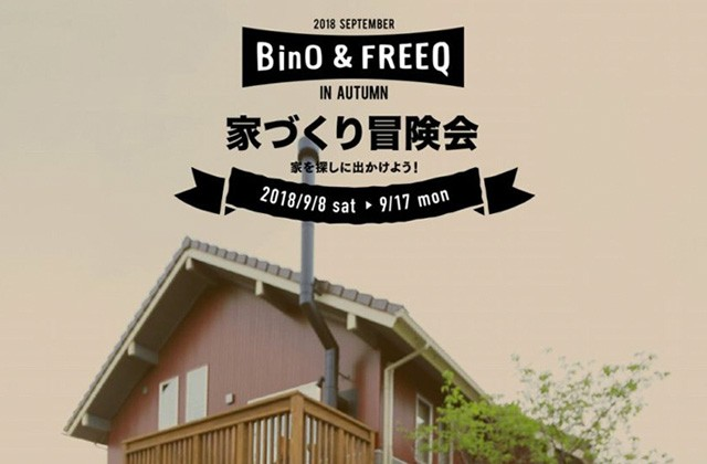 田頭建設 出水市向江町にて「BinO&FREEQ 家づくり冒険会」
