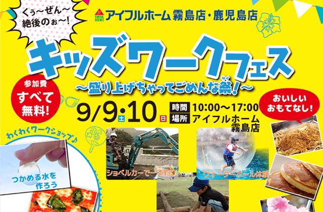 アイフルホーム アイフルホーム霧島店にて「キッズワークフェス つかめる水づくりや手作りピザ体験」を開催