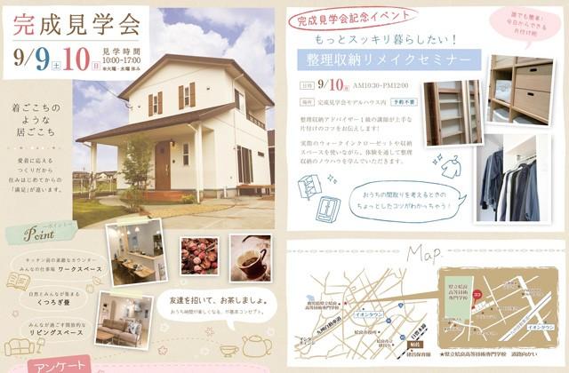 万代ホーム 姶良市西餅田にてモデルハウス完成見学会&整理収納リメイクセミナーを開催