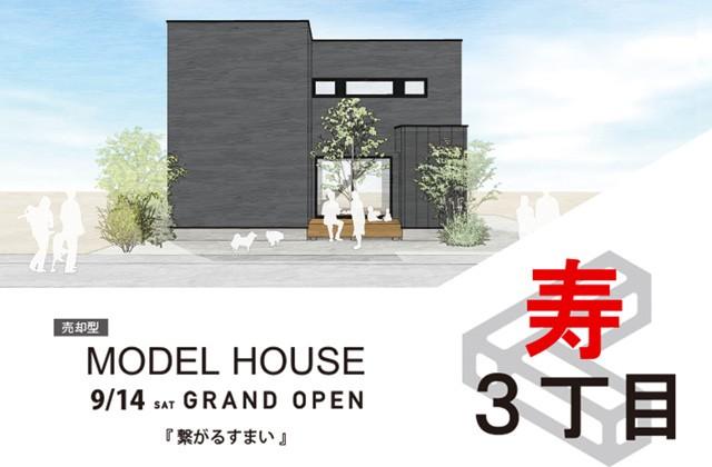 アイフルホーム 鹿屋市寿にて売却型モデルハウス「繋がるすまい」がグランドオープン