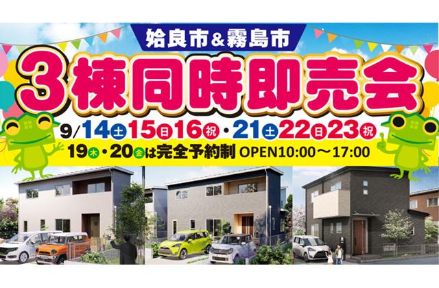 かえるホーム 姶良市西餅田・霧島市隼人小田にて3棟同時即売会