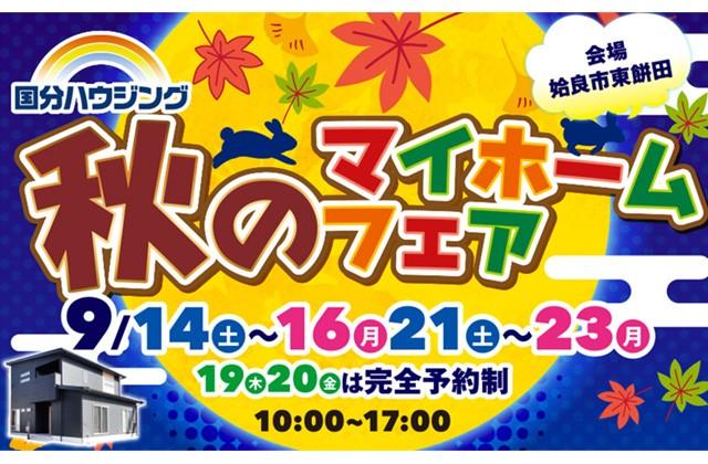 国分ハウジング 姶良市東餅田にて「秋のマイホームフェア」を開催