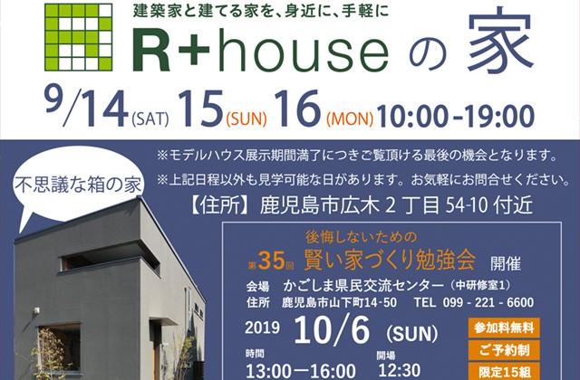 鹿児島市広木にて「建築家とつくるハイスペックデザイナー住宅 R+houseの家」の最終見学会【9/14,15,16】