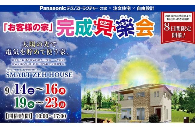 ロイヤルホーム 姶良市永池町にて「太陽の光で電気を貯めて使うテクノストラクチャーの家」の完成見学会
