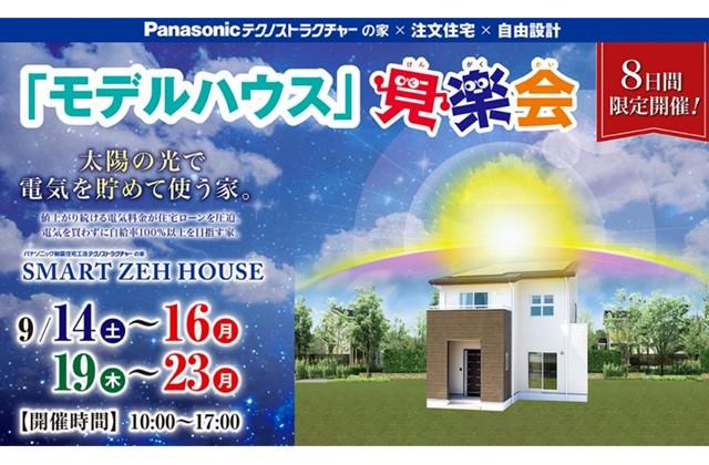 ロイヤルホーム 鹿児島市下田町にて「太陽の光で電気を貯めて使う家」のモデルハウス見学会