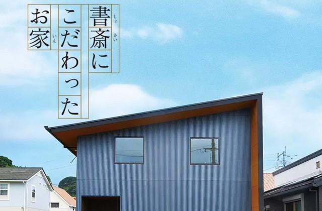 ベルハウジング 鹿児島市下福元町にて「書斎にこだわった家」の完成見学会