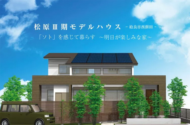 ヤマサハウス 姶良市西餅田にてモデルハウス「ソトを感じて暮らす家」がグランドオープン