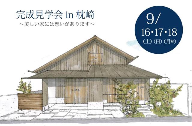 ベルハウジング 枕崎市高見町にて「美しさと暮らしやすさを求めた 海の街に建つお家」の完成見学会