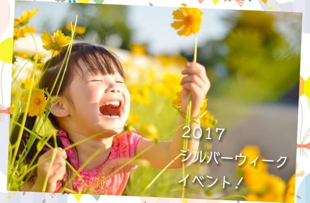 トータルハウジング 鹿児島県内にて楽しいイベントがいっぱいの「シルバーウィークイベント2017」