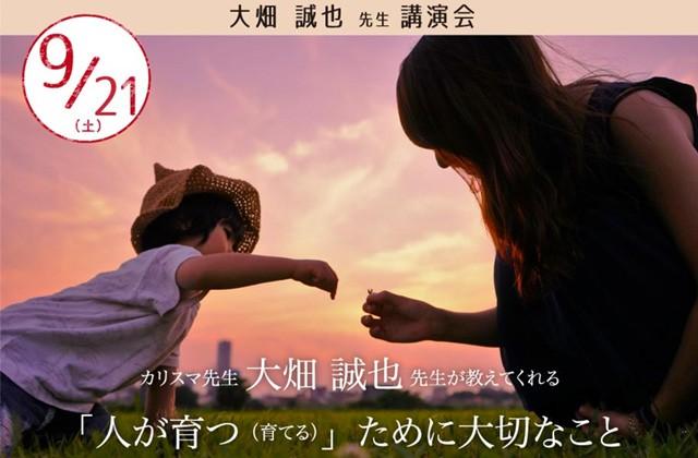 鹿児島市民文化ホールにて講演会「カリスマ先生 大畑 誠也 先生が教える『人が育つ(育てる)』ために大切なこと」【9/21】