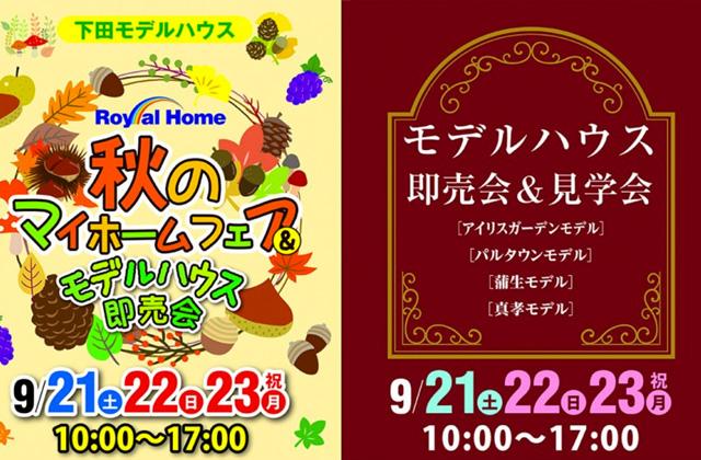 ロイヤルホーム 鹿児島市下田町にて「秋のマイホームフェア&モデルハウス販売会」を開催