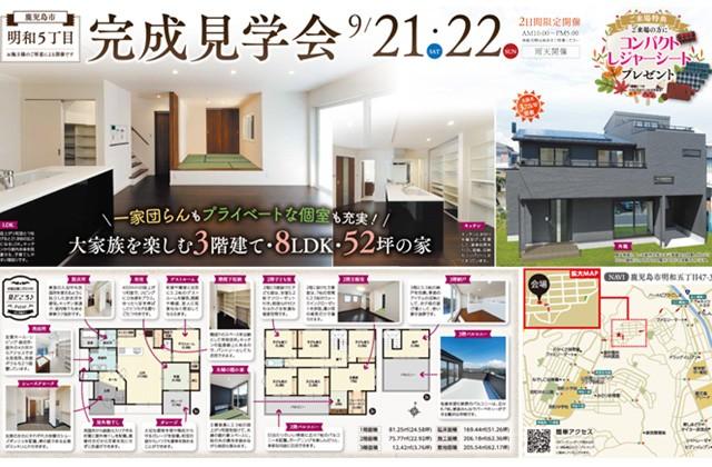 七呂建設 鹿児島市明和にて「一家団らんもプライベートな個室も充実 大家族を楽しむ3階建ての家」の完成見学会