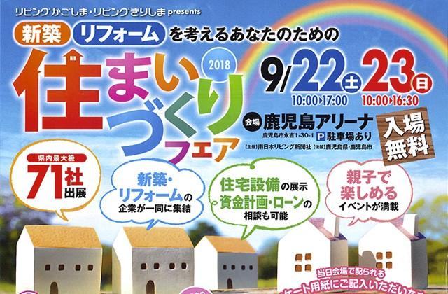 鹿児島アリーナに優良ハウスメーカー・工務店が集う「住まいづくりフェア 2018」【9/22,23】