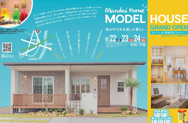 万代ホーム 霧島市国分下井にてモデルハウスがグランドオープン