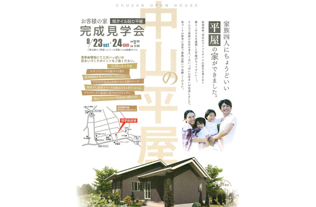 万代ホーム 鹿児島市中山町にて「家族4人にちょうどいい3LDKの平屋」の完成見学会