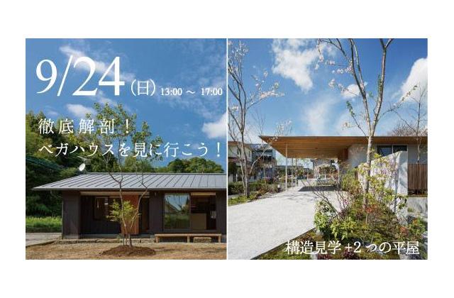 ベガハウス 鹿児島市石谷町にて「2つの平屋&構造を見学するバスツアー」を開催
