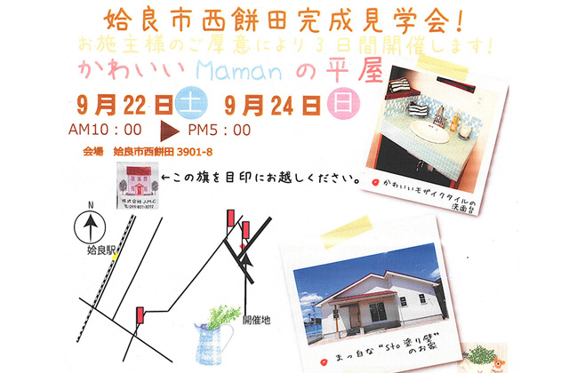JMC 姶良市西餅田にて「カフェのようなかわいい平屋」の完成見学会