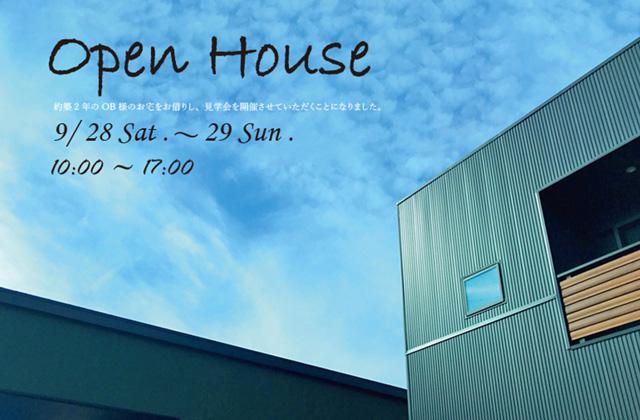 アイフルホーム 霧島市隼人町にて「アカシアリビングの家」のOB見学会