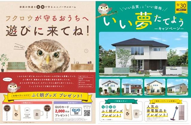 鹿児島のユニバーサルホーム3店舗にて「いい夢たてようキャンペーン」を開催