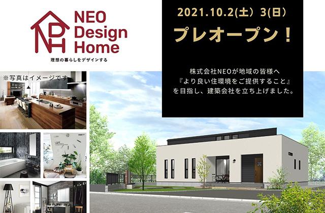 鹿児島市東開町にてNEOデザインホームのモデルハウスがプレオープン【10/2,3】