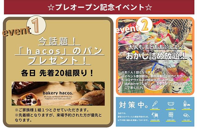 プレオープン記念イベント - 鹿児島市東開町にてNEOデザインホームのモデルハウスがプレオープン【10/2,3】