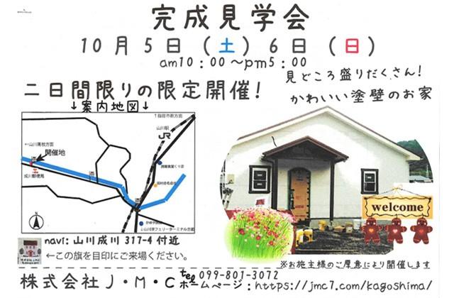 JMC 指宿市山川にて「かわいい塗り壁のお家」の完成見学会