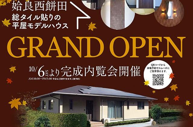 万代ホーム 姶良市西餅田にて「総タイル張りの平屋モデルハウス」がグランドオープン