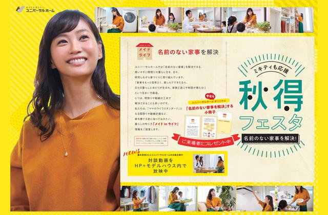 ユニバーサルホーム 特典がいっぱい10月のキャンペーン「秋得フェスタ 名前のない家事を解決!」