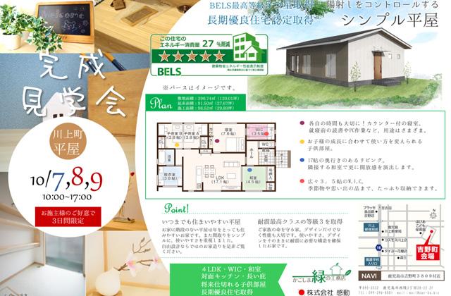 感動 鹿児島市吉野町・川上町にて注文住宅と平屋分譲住宅の2棟同時オープンハウス