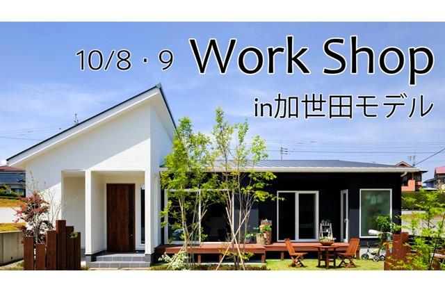 トータルハウジング 南さつま市加世田にて「こども工務店などワークショップ」を開催