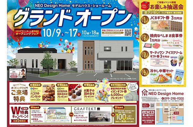 鹿児島市東開町にNEOデザインホームのモデルハウス・ショールームがグランドオープン【10/9-10/17】