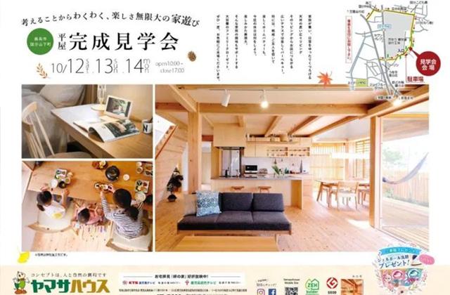ヤマサハウス 霧島市国分にて「天井の高いリビングのある平屋」の完成見学会