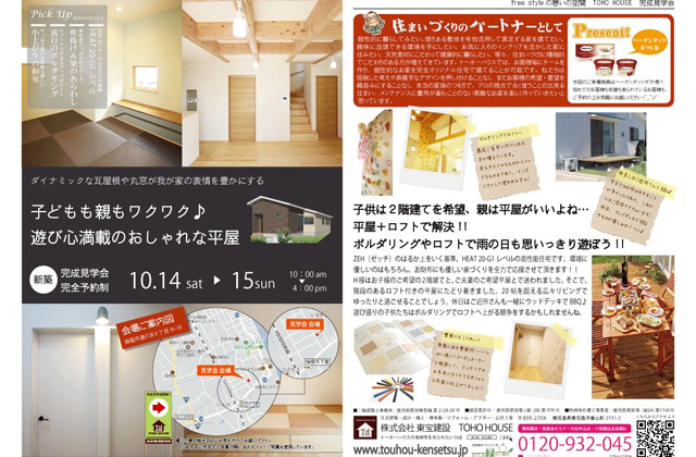 東宝建設 指宿市にて「ダイナミックな瓦屋根と丸窓のある平屋」の完成見学会