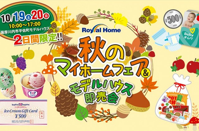 ロイヤルホーム 薩摩川内市平佐町にて「秋のマイホームフェア&モデルハウス即売会」