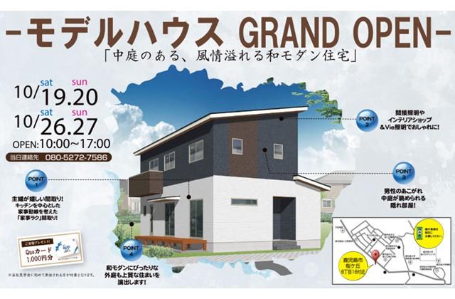 東宝建設 鹿児島市桜ヶ丘にてモデルハウス「中庭のある。風情溢れる和モダン住宅」がグランドオープン