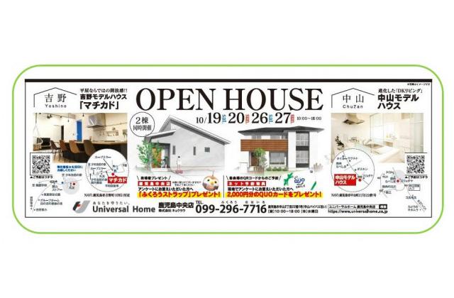 ユニバーサルホーム 鹿児島市吉野・中山にて平屋と2階建てのモデルハウス2棟同時見学会
