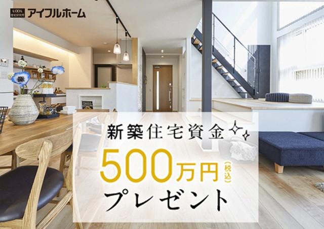 アイフルホーム アイフルホームの新築住宅資金500万円プレゼントキャンペーン