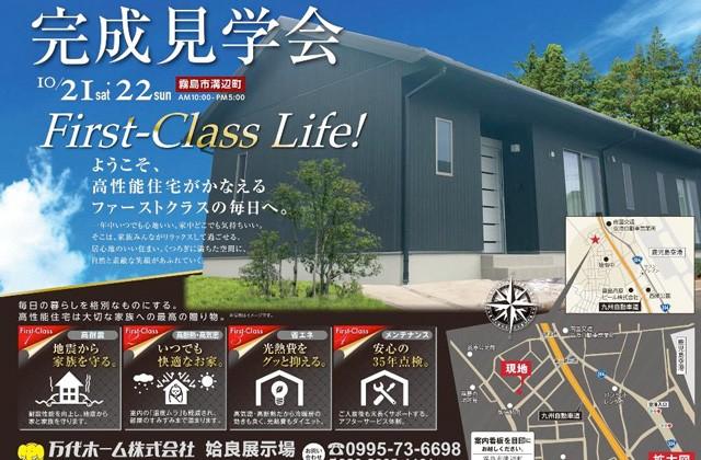 万代ホーム 霧島市溝辺町にて「高性能住宅がかなえるファーストクラスの家」の完成見学会