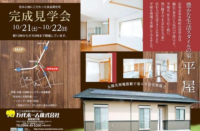 万代ホーム 志布志市有明町にて「住み心地にこだわった良品質の平屋住宅」の完成見学会