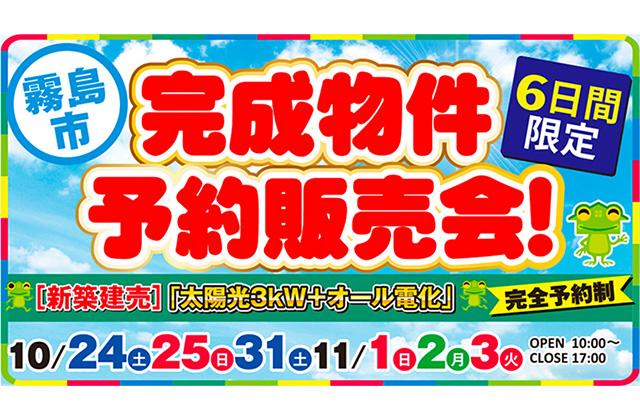かえるホーム 姶良市宮島町にて完成物件の予約販売会【10/24-11/3】