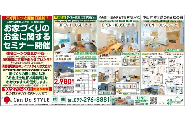 感動 鹿児島市にて「お家づくりのお金に関するセミナー」
