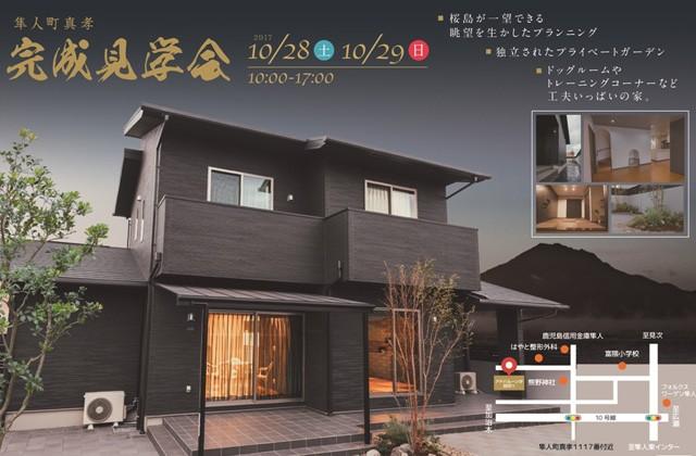 万代ホーム 霧島市隼人町にて注文住宅「桜島が一望できる眺望をいかした高性能な家」の完成見学会
