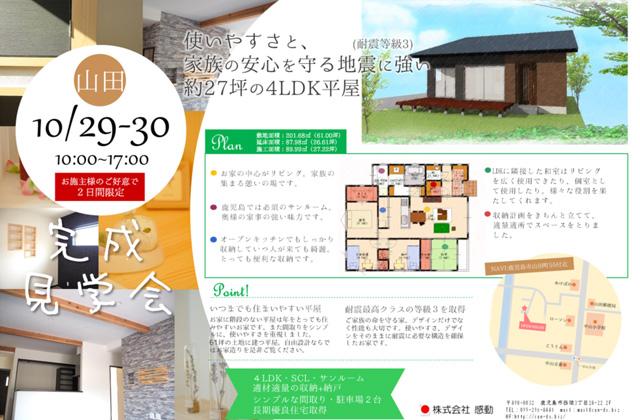 感動 鹿児島市山田町にて注文住宅「家族の安心を守る地震に強い4LDKの平屋」の完成見学会