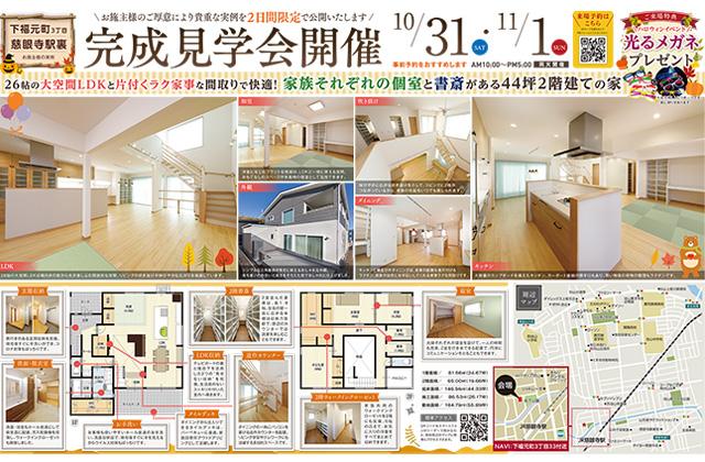 七呂建設 鹿児島市下福元町にて「大空間LDKと片付くラク家事な間取りに家族の個室と書斎がある2階建ての家」の完成見学会