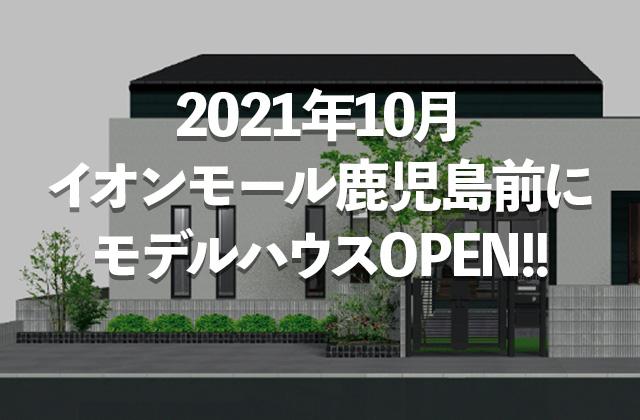 NEOデザインホーム 鹿児島市東開町にNEO Design Home初のモデルハウスがオープン【10月】