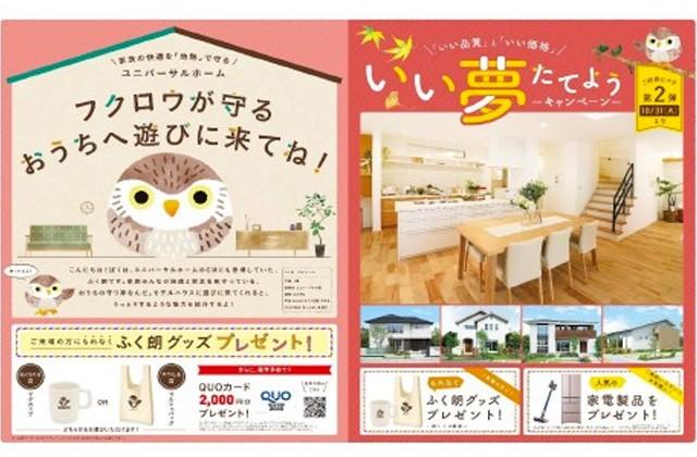 鹿児島のユニバーサルホーム3店舗にて「いい夢たてようキャンペーン 第2弾」