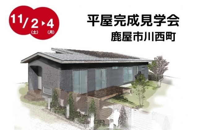 丸和建設 鹿屋市川西町にて「リビングにロフトのある家」の完成見学会