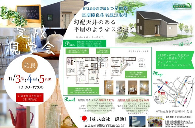 感動 姶良市平松にて「勾配天井のある平屋のような2階建ての家」の完成見学会
