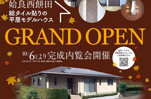 万代ホーム 姶良市西餅田にて「総タイル貼りの平屋モデルハウス」の完成内覧会