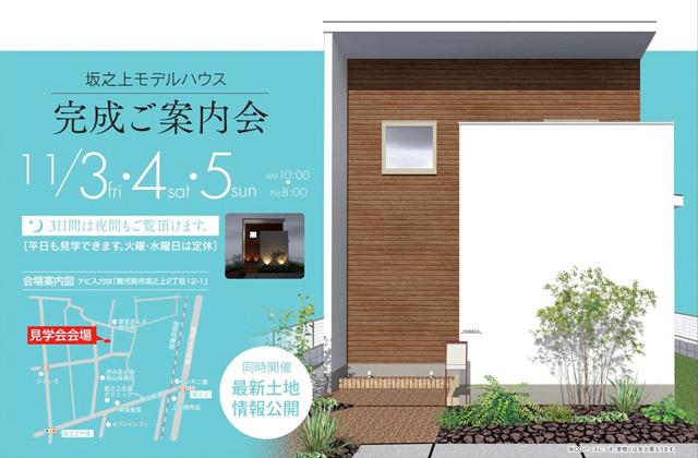 万代ホーム 鹿児島市坂之上にてモデルハウス「賢くキレイに暮らすママ楽の家」がオープン